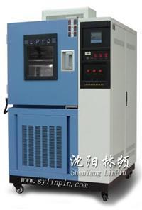 沈阳高低温试验箱/高低温试验机/高低温试验/高低温实验机 LP/GDW-225