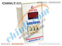 JS14S(三位式)数显时间继电器 JS14S(三位式)