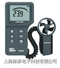 风速仪AR826 AR-826