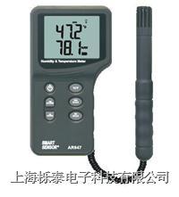 溫濕度計AR847 AR-847