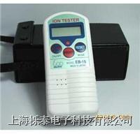 矿石负离子检测仪EB15 EB-15