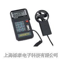 风温/风速/风量计AVM07 AVM-07