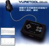 CCD非接觸振動測量儀VMS-1-AC VMS-1-AC