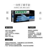 爱马斯一次性蓝色丁晴手套(无粉,防滑型,食品级) APFNC