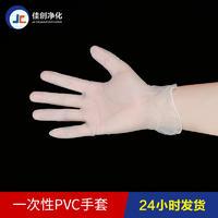 佳创净化批发PVC一次性塑胶手套 S,M,L
