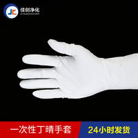 powder free nitrile gloves 无粉丁晴手套