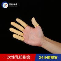 深圳防靜電手指套米黄色