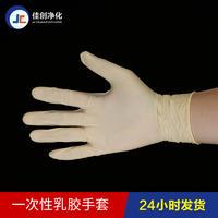 深圳一次性無粉塵乳膠檢查手套