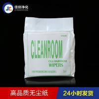 东莞工业擦拭無塵紙厂家直销 多种