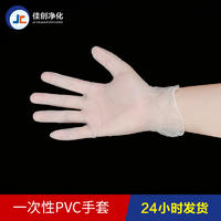 PVC手套 多种