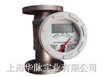 上海金属转子流量计 HRM