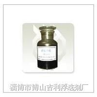 丁钠黑药 每桶净重200公斤░,塑料桶包装。