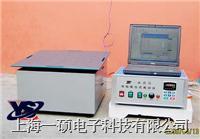 振動試驗機 YSZD-YTF