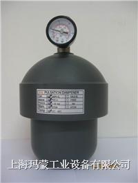 脈沖阻尼器 DAP0.5L