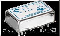 博大微小尺寸封装电源模块 FKC15-24S3P3W FKC15-24S12W FKC15-24S15W FKC15-24D15W FKC15-24D12W  FKC15-48D12W FKC15-48D05W FKC15-48S15W FKC15-48D15