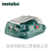 Metabo麦太保多功能适配器热力夹克/充电器新品工地用充电宝