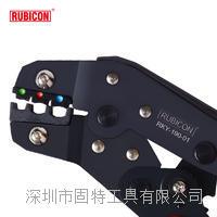 日本罗宾汉RUBICON棘轮式压线钳RKY-190-01/RKY-190-02/RKY-190-04/RKY-190-06压接钳端子 RKY-190-01/RKY-190-02/RKY-190-04/RKY-190-06