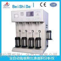 磁性粉末材料全自动比表面积测试仪 3H-2000BET-A