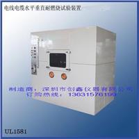 UL1581电线电缆水平垂直耐燃烧试验装置 CX-D14