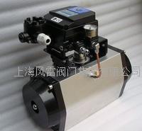上海风雷GTD型气动执行器 带智能反馈信号 4-20mA
