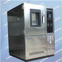 可程式高低温交变试验箱 ZB-T-225D