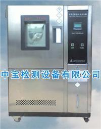 湿热试验箱 ZB-TH-80Z