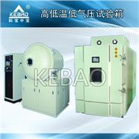 高温低气压试验箱 ZB-SZH-1000Z