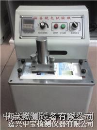 油墨色牢度试验设备 ZB-6604
