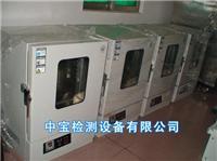干燥试验箱234L ZB-TL-237