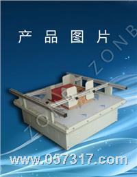 模拟汽车运输振动台 ZB-MZ-600