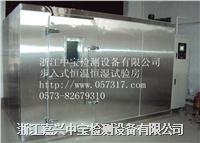 大型恒温恒湿试验室 2*2*2m