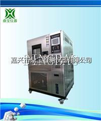 高低温试验箱 DB-T-80Z