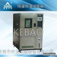可程式恒溫恒濕試驗機 KB-TH-S-225Z