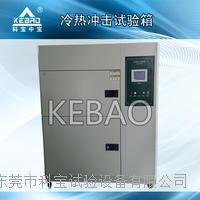 冷热冲击实验箱 KB-TC-64