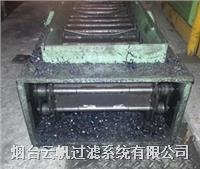 云帆铣边铁屑输送装置