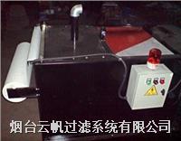 机床用斜式底板过滤机