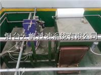 烟台鼓型纸带过滤机 RFGT