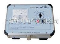 YFZY-II矿用杂散电流测定仪