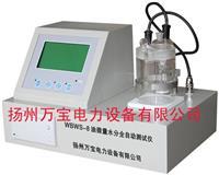 微量水分测定仪 WBWS-8