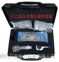 高压电缆头制作套装
