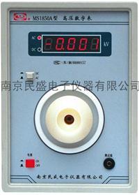 MS1850A數字高壓表