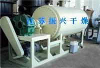 内热式真空耙式干燥机 ZPG
