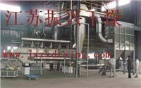 乳胶树脂专用干燥机 ZLG