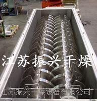 印染污泥专用桨叶干燥机