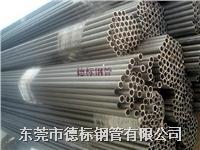 冷拔无缝钢管|精密冷拔无缝钢管|冷拔精密无缝钢管 4MM--76MM
