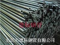冷拔无缝钢管 冷拔精密无缝钢管 4MM-76MM