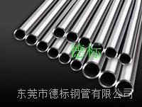 白锌钢管1 DIN23918