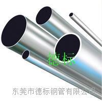 磷化钢管455 DIN23914