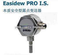 Easidew PRO IS本安防爆露点变送器 Easidew PRO IS