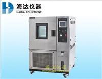 冷热冲击试验仪 HD—80T